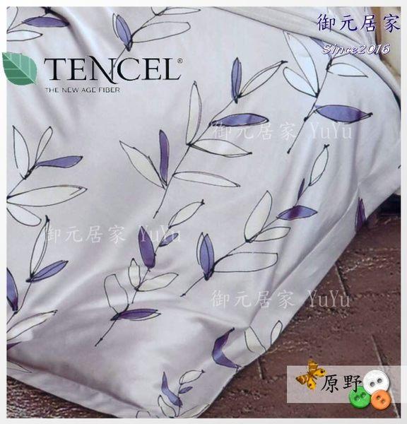 天絲棉 TENCEL【床罩組】6*6.2尺 御元家居『原野』七件套天絲棉寢具