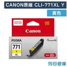 原廠墨水匣 CANON 黃色 高容量 CLI-771XLY /適用 Canon PIXMA MG5770/MG6870/MG7770/TS6070