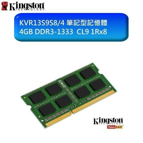 金士頓 筆記型記憶體 【KVR13S9S8/4】 4G 4GB DDR3-1333 終身保固 新風尚潮流