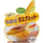 【波克貓哈日網】日系便利商品◇Arnest◇《剝玉米粒神器》