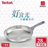 法國特福Tefal 好食光不鏽鋼系列28CM平底鍋