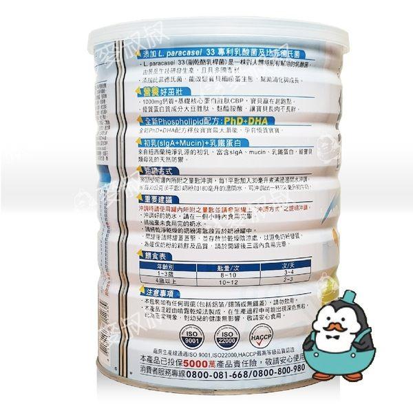 樂亦康 營養強化成長奶粉 900g#景岳
