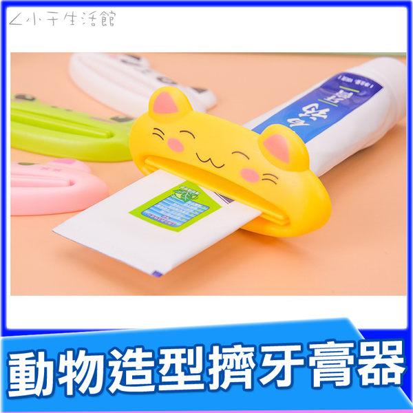 快速出貨 牙膏擠壓器 動物造型 輕鬆擠 不費力