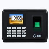 指紋考勤打卡機上下班簽到聯網遠程停電可用U盤下載免安裝 NMS 樂活生活館