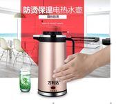 熱水壺 家用保溫不銹鋼一體恒溫快燒開自動斷電煲水 WE4236【東京衣社】