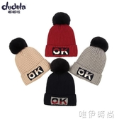 兒童帽 嘟嘟啦寶寶毛線冬帽嬰兒帽小孩針織毛線帽男女童大毛球保暖毛線帽 時尚新品