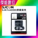 SJCAM SJ9 / SJ4000X 原廠雙電池座充 雙充 座充 電池座