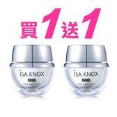 【買一送一】LG 伊莎諾絲 ISA KNOX  W320 活力光潤透乳霜 50ml《Belle倍莉小舖》