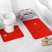 【好康618】浴室衛生間馬桶U型地墊防滑地墊墊子凹墊