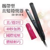 【國際牌Panasonic】攜帶型直髮捲燙器 EH-HV10-K