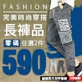 完美時尚穿搭~~零碼~長褲品【任2件590元】