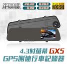 送32g【路易視】GX5 1080P GPS測速警報 單鏡頭 後視鏡行車記錄器