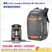 羅普 L241 Lowepro Whistler BP 450 AW II 惠斯樂後背相機包 可放長鏡頭 筆電 空拍機 公司貨