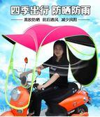 電動摩托車遮雨棚蓬遮陽傘全封閉冬季防雨防曬擋風罩新款擋雨透明