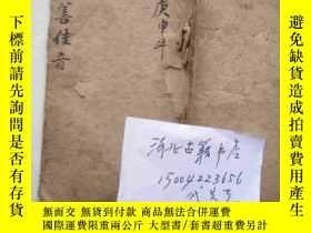 二手書博民逛書店罕見慈善佳音-舊鈔本-民國線裝22946