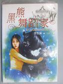 【書寶二手書T5/兒童文學_HRX】黑熊舞蹈家_沈石溪