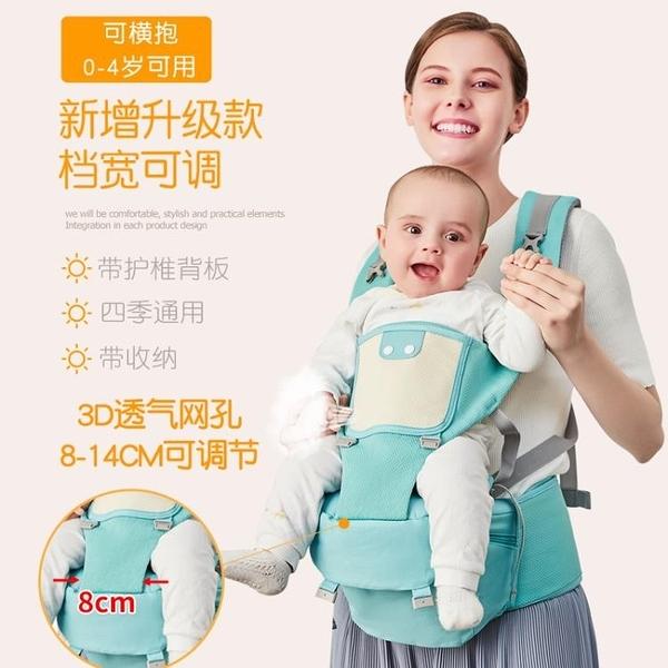 背帶 腰凳嬰兒背帶前抱式輕便前後兩用四寶寶多功能抱抱托抱娃神器夏季 果果生活館