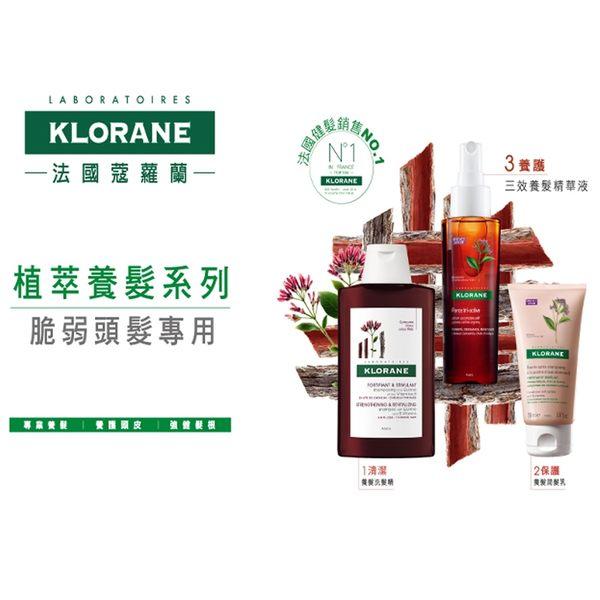Klorane蔻蘿蘭 養髮洗髮精200ML【德芳保健藥妝】