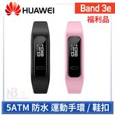 【拆封福利品】 華為 Huawei 智慧 手環 Band 3e