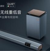 音響 Live-2投影儀電視音箱音響套裝家用soundbar客廳臥室液晶回音壁JD CY潮流