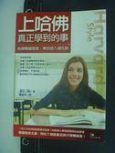 【書寶二手書T3/財經企管_KOJ】上哈佛真正學到的事_姜仁仙 , 蕭素菁