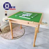 【Amos】樂源高級實木摺疊收納麻將桌/折疊桌原木色