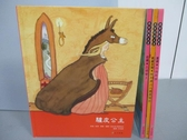 【書寶二手書T6/兒童文學_QCT】塞頓-小狗脆餅_伯頓-三樣寶貝_佩羅-驢皮公主等_共4本合售