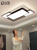 led燈 客廳燈簡約現代大氣led吸頂燈具套餐2020年新款長方形餐廳臥室燈 LX曼慕衣櫃