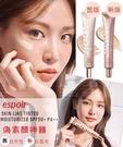 【2wenty6ix】韓國eSpoir絲光潤澤 保濕隔離妝前乳50ml (自然/白皙)SPF50+