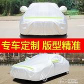 東風本田XRV專用汽車車衣 防曬防雨防塵防凍隔熱厚車罩車套四季 好樂匯