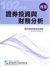 博民逛二手書《102證券投資與財務分析(學習指南與題庫2)-證券商業務員資格測驗