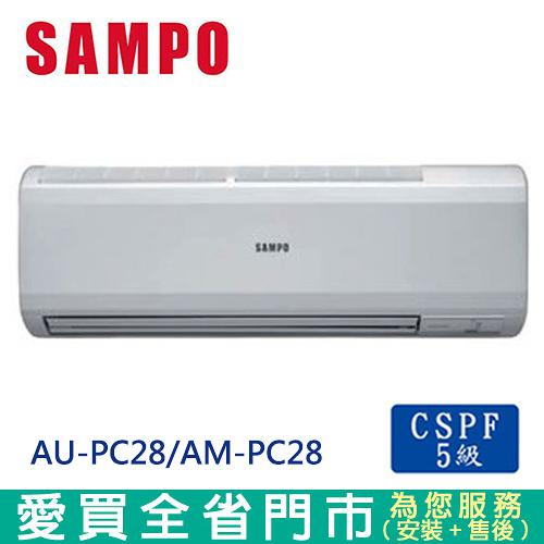 SAMPO聲寶4-5坪AU-PC28/AM-PC28定頻分離式一對一冷氣空調 含配送到府+標準安裝【愛買】