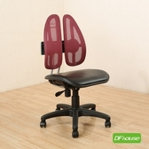 《DFhouse》勞倫斯-皮革坐墊專利椅背結構辦公椅-黑色紅色