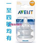 新安怡 AVENT 寬口徑奶瓶奶嘴~防脹氣奶嘴一組二入(現貨3孔.4孔均有)