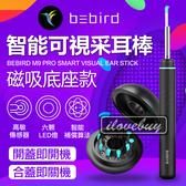 小米 蜂鳥bebird 智能可視采耳棒M9 PRO 磁吸底座 小米有品 挖耳棒 掏耳棒 內視鏡耳棒 挖耳朵
