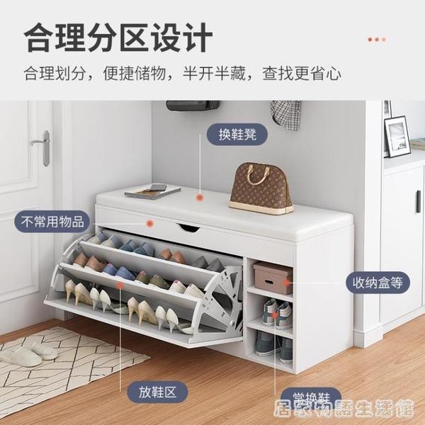 換鞋凳家用門口軟包坐墊進門可坐穿鞋凳一體多功能入戶翻斗鞋櫃架 居家物语