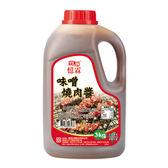 憶霖 味噌燒肉醬3kg