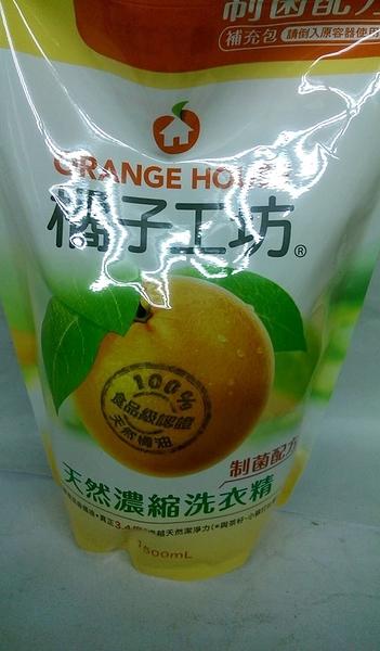 橘子工坊 制菌濃縮洗衣精 1500ml(袋)*12袋