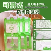 可掛式袋裝衣櫃 內衣櫃 強力除濕袋吸濕防潮袋(綠款) 230g【22646】