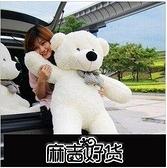 布娃娃抱抱熊大號白色公仔1.8米2米狗熊生日禮物送女生朋【全館免運】