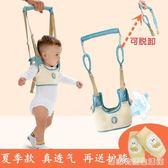 嬰兒學步帶後拉兩用四季通用防摔防勒兒童寶寶安全學走路走帶透氣  居家物語