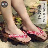 喜蓮木屐女 日式COSPLAY二齒木屐拖鞋和風日本木拖鞋人字拖情侶 艾尚旗艦店