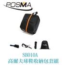POSMA 高爾夫球鞋收納包套組 SB010A