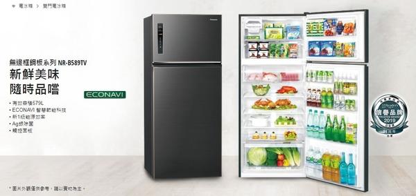《Panasonic 國際牌》579公升 無邊框鋼板系列 雙門變頻電冰箱 NR-B589TV-S1(金)/A(黑)