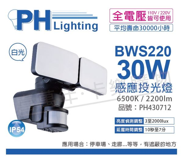 PHILIPS飛利浦 BWS220 LED 30W 6500K 白光 全電壓 雙頭戶外感應投光燈 投射燈 _ PH430712