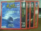 【書寶二手書T5/雜誌期刊_ZEV】大地_124~130期間_共5本合售_台灣鯨豚奇等