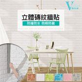壁貼 3D泡棉壁貼 立體 70*77 牆貼 裝飾 磚紋 電視牆 隔音棉牆磚 壁紙💖低價促銷💖【VENCEDOR】