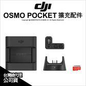 少量現貨 DJI OSMO POCKET 擴充配件套裝 pk13 撥輪 32G 無線 轉接器 公司貨 4件組★可刷卡★薪創數位