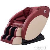 按摩椅智慧老人按摩椅電動多功能揉捏家用按摩器全自動太空艙全身沙發椅 好再來小屋 NMS