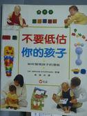 【書寶二手書T7/親子_QKV】不要低估你的孩子:如何發現孩子的潛能